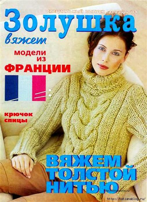 журнал золушка вяжет 12 2001 спец выпуск модели из франции толстая