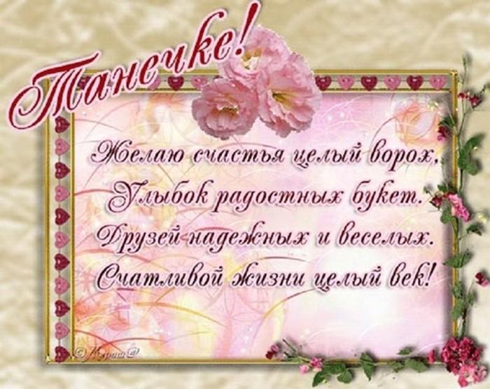 Поздравительная открытка с именем татьяна