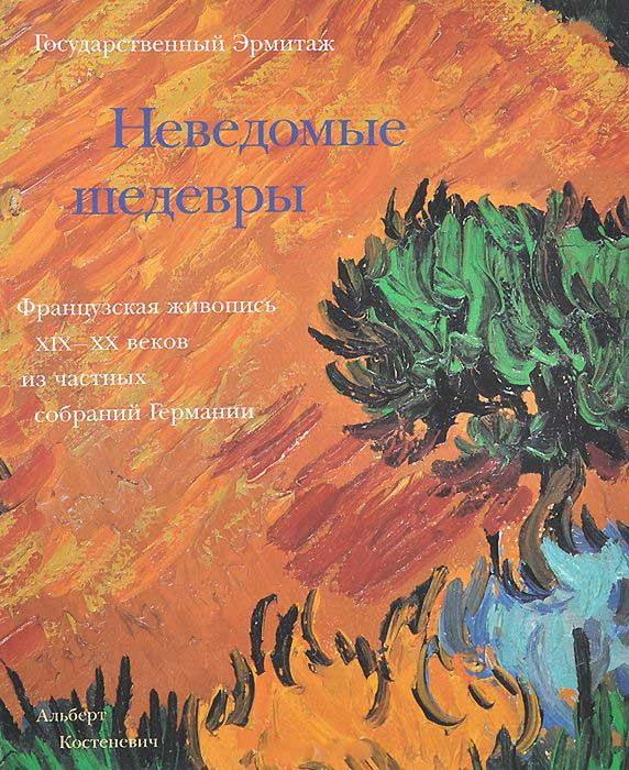 ФОТО Каталог Неведомые шедевры 1995 (572x700, 180Kb)