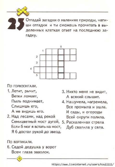 24 (479x700, 179Kb)