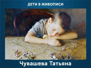 5107871_Chyvasheva_Tatyana (300x225, 52Kb)