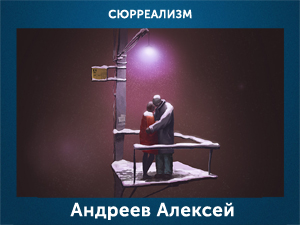 5107871_Andreev_Aleksei (300x225, 80Kb)