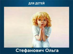 5107871_Stefanovich_Olga (300x225, 43Kb)
