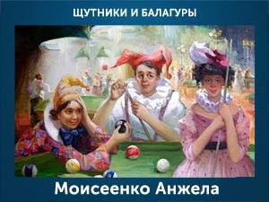 5107871_Moiseenko_Anjela (300x225, 58Kb)