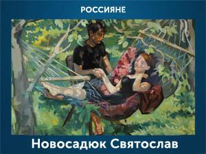 5107871_Novosaduk_Svyatoslav (300x225, 59Kb)