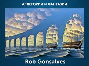 5107871_Rob_Gonsalves (300x225, 117Kb)