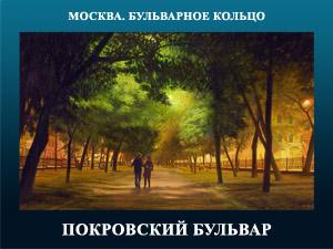 5107871_POKROVSKII_BYLVAR (300x225, 64Kb)