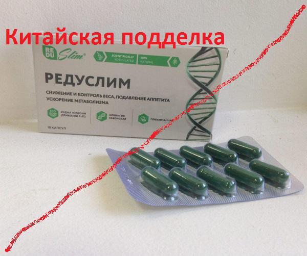 редуслим таблетки для похудения отзывы реальных людей ссср
