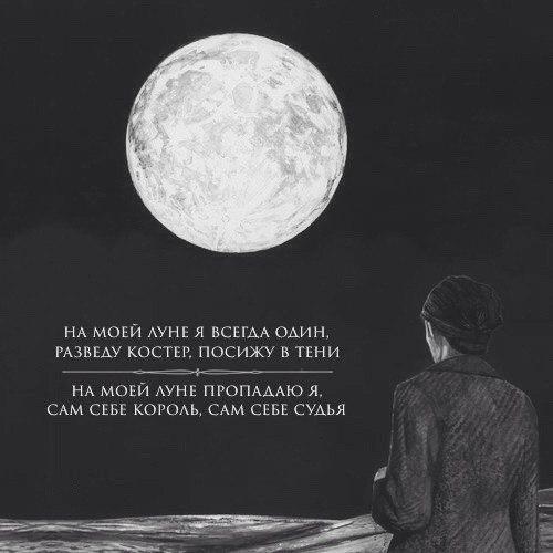 очередной на своей луне я всегда один картинка столь курортное