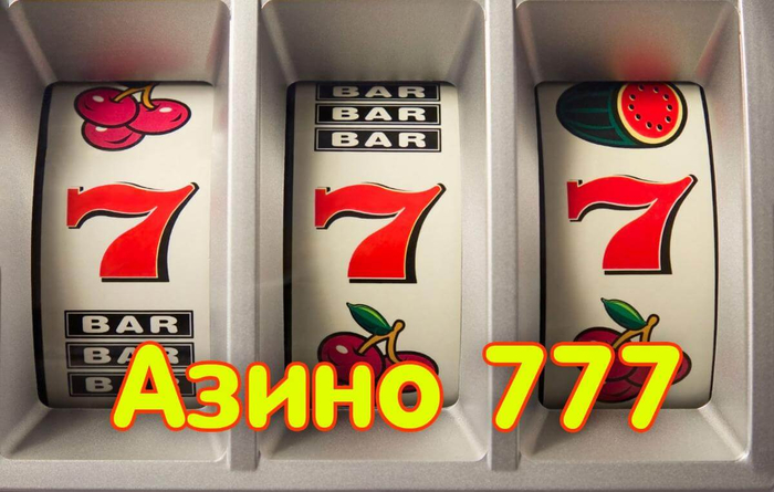 азино777 демо версия
