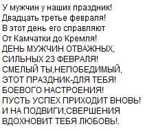 4569196_23_fevralya_Luba_Vinogradova (211x190, 7Kb)