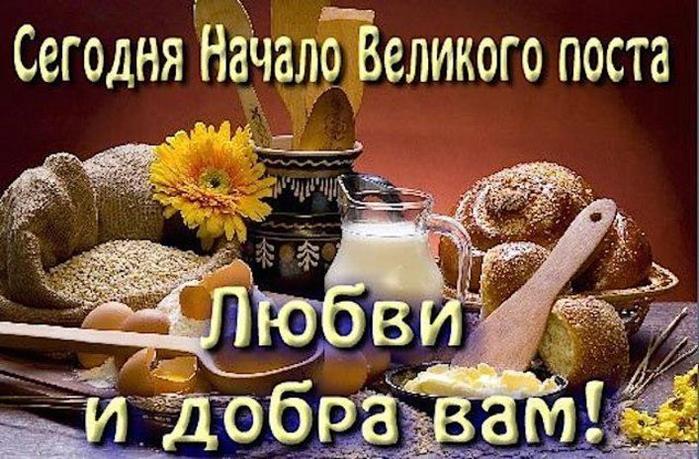 поздравление к великому посту фигура русской истории