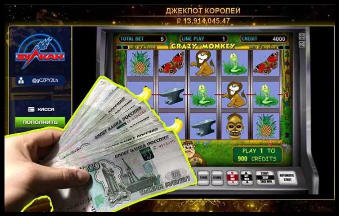 казино вулкан где можно выиграть