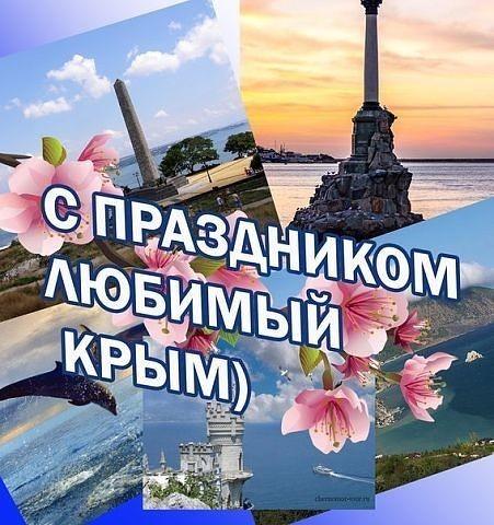 Крымская весна открытка