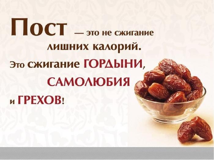 Kak-pravil-no-pitat-sya-v-post ПОСТ4587 (700x525, 211Kb)