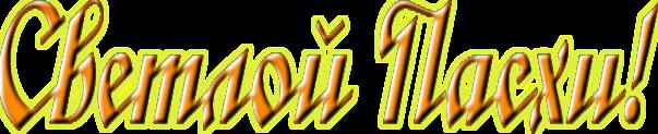 Надпись с праздником пасхи красивым шрифтом на прозрачном фоне, для друга
