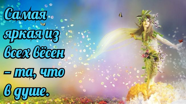 quotes_about_spring_3.jpg.pagespeed.ce.VxncVbDq0Y (653x367, 51Kb)