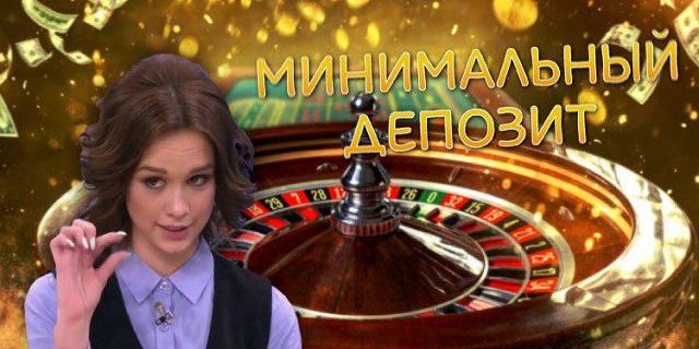 фото Быстрым выводом с казино рублей от 10