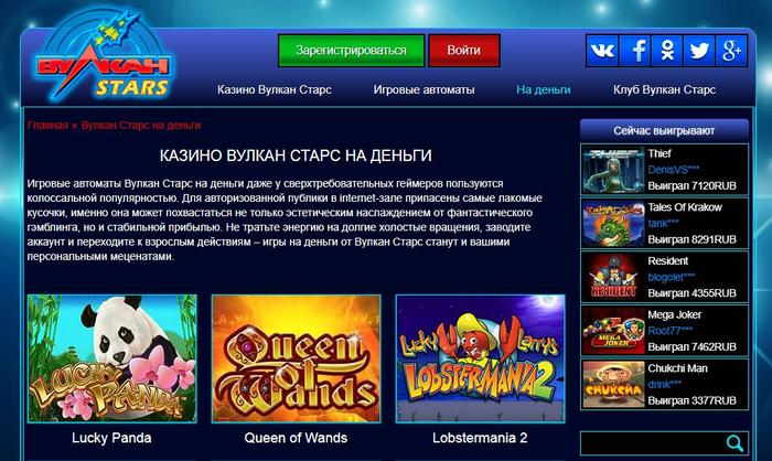казино Вулкан Старс 2 (700x418, 381Kb)