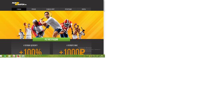 Сайт букмекерской конторы спорт пари в ки