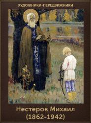Нестеров Михаил (1862-1942) (185x251, 58Kb)