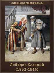 Лебедев Клавдий (1852-1916) Истор. (185x251, 38Kb)