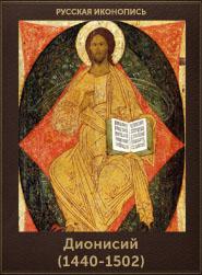 Дионисий (1440-1502) (185x251, 52Kb)
