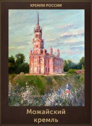 Можайский кремль (185x251, 80Kb)