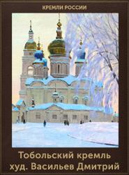 Тобольский кремль (Васильев) (185x251, 92Kb)