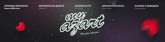 Онлайн казино my azart онлайн казино эмулятор