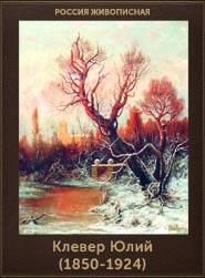 Клевер Юлий (1850-1924) (185x251, 46Kb)