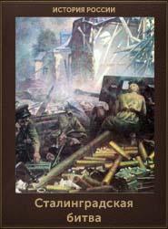 Сталинградская битва (185x251, 43Kb)