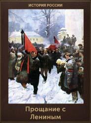 Прощание с Лениным (185x251, 42Kb)