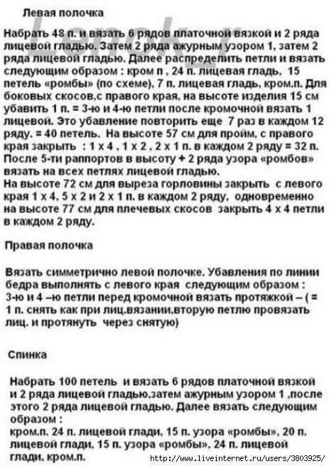 jaket_romb2 (463x656, 218Kb)