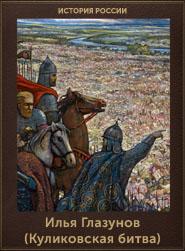 Куликовская битва (185x251, 52Kb)