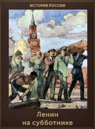 Ленин на субботнике (185x251, 60Kb)