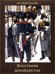 Восстание декабристов (185x251, 67Kb)