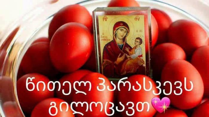 Романтические, картинки с надписями на грузинском