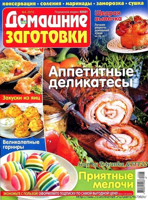 Dom_zagotovki_ 4-2019 (Pasha_Apet-delikatess)_page-0001 (519x700, 404Kb)