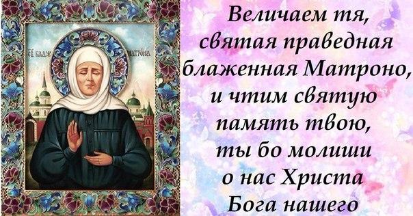 Матрона московская картинки с поздравлениями, картинка рукодельница