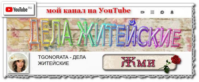 4026647_moi_kanal_na_youtube_com (700x289, 41Kb)