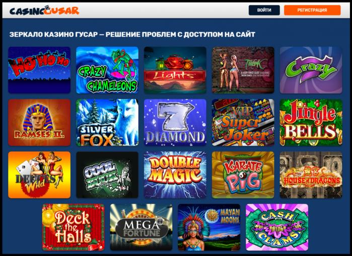 онлайн казино гусар играть