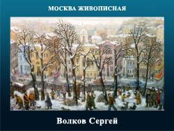 5107871_Volkov_Sergei (250x188, 53Kb)