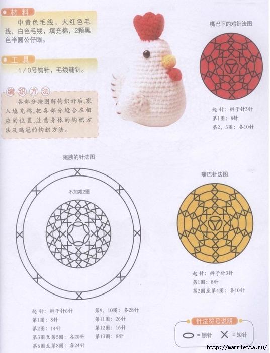 Курочка амигуруми. Схемы вязания (2) (537x700, 251Kb)