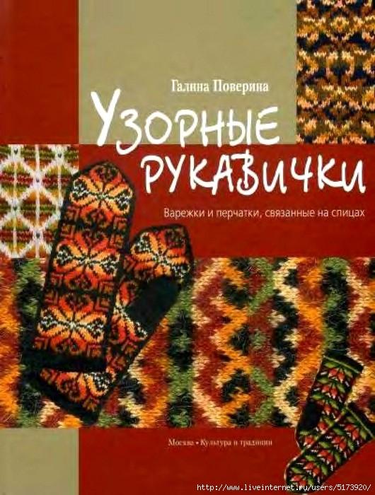Книга по вязанию «Узорные рукавички»