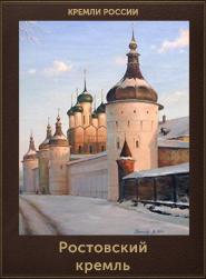 5107871_Rostovskii_kreml (185x251, 75Kb)