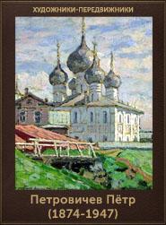 5107871_Petrovichev_Pyotr_18741947 (185x251, 52Kb)