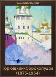 5107871_GorushkinSorokopydov_Ivan_18731954 (185x251, 47Kb)