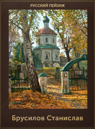5107871_Brysilov_Stanislav_Derevnya (185x251, 100Kb)