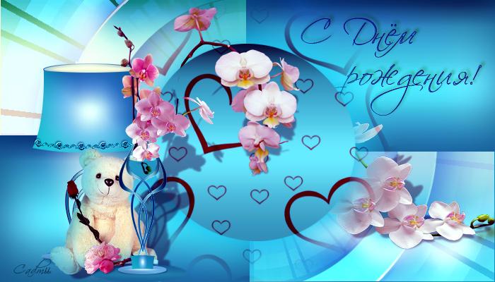 Открытки орхидеями днем рождения